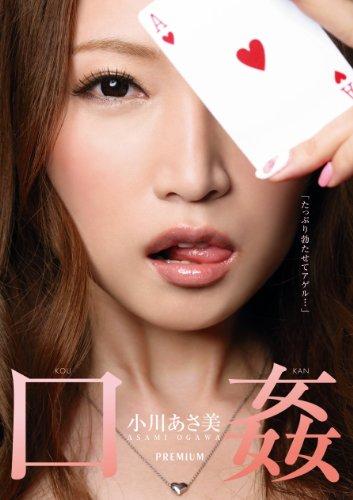 口姦 小川あさ美 プレミアム [DVD]