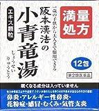 【第2類医薬品】阪本漢法の小青竜湯エキス顆粒 12包