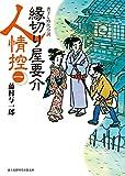 縁切り屋要介人情控(一) (新時代小説文庫)