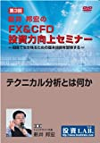 第3回「新井邦宏のFX&CFD投資力向上セミナー~テクニカル分…