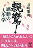 親鸞! 感動の人生学 (中経の文庫)