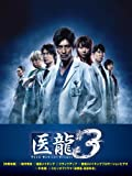 医龍 ~Team Medical Dragon~ 3 DVD-BOX[DVD]
