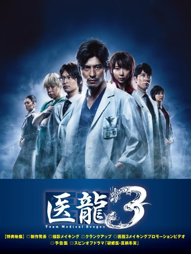 医龍 ~Team Medical Dragon~3 DVD-BOXの画像