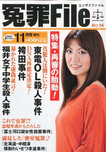 ご近所の悪いうわさ増刊 冤罪ファイル No.14 2011年 11月号 [雑誌]