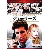 ディーラーズ EMD-10010 [DVD]