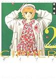 愛蔵版 CIPHER 2 (花とゆめCOMICSスペシャル)