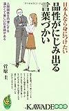品性がにじみ出る言葉づかい―日本人なら身につけたい (KAWADE夢新書)