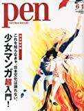 Pen (ペン) 2013年 6/1号 [少女マンガ 超入門]