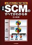 図解 SCMのすべてがわかる本