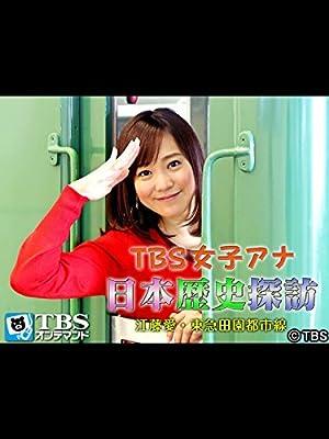 TBS女子アナ 日本歴史探訪「江藤愛・東急田園都市線」【TBSオンデマンド】