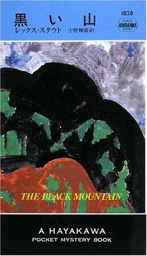 黒い山 (ハヤカワ・ポケット・ミステリ 1828)