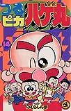 つるピカハゲ丸(14) (てんとう虫コミックス)