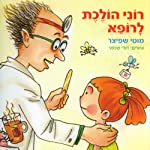 Roni Goes to the Doctor | Moti Shpizer