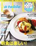 Elle a table (エル・ア・ターブル) 2013年 07月号 [雑誌]