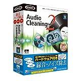 【Amazonの商品情報へ】Audio Cleaning Lab2 ハードウェア付き