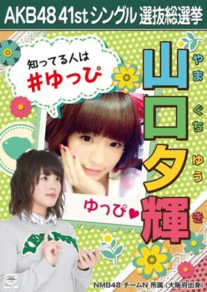 AKB48 公式生写真 僕たちは戦わない 劇場盤特典 【山口夕輝】