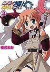 めげない!ひよっこ精霊士3 (HJコミックス)