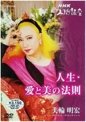 美輪明宏「人生愛と美の法則」1 [DVD]