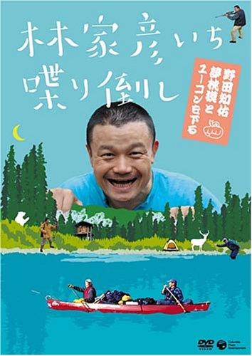 林家彦いち 喋り倒し 野田知佑 夢枕獏と ユーコンを下る [DVD]