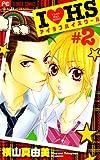 Iラブ HS 2 (フラワーコミックス)