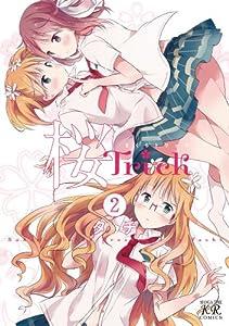 桜Trick (2) (まんがタイムKRコミックス)