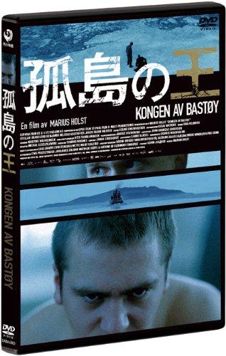 孤島の王 [DVD]