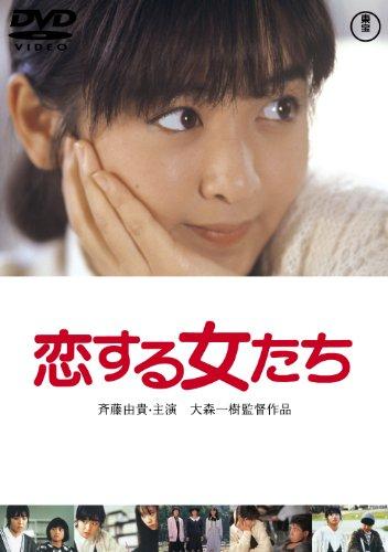恋する女たち【期間限定プライス版】 [DVD]