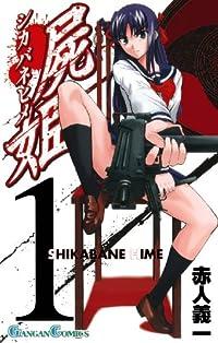 屍姫1巻 (デジタル版ガンガンコミックス)
