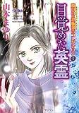 魔百合の恐怖報告全集4 目覚めた英霊 (HONKOWAコミックス 魔百合の恐怖報告コレクション 4)