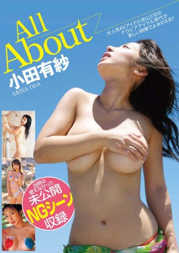 All About 小田有紗 [DVD]