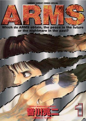 ARMS(1) 少年サンデーコミックス