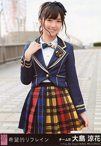 AKB48 公式生写真 希望的リフレイン 劇場盤 希望的リフレインVer. 【大島涼花】