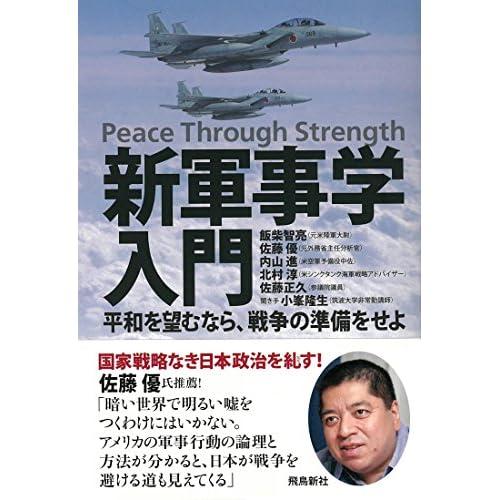 新軍事学入門 平和を望むなら、戦争の準備をせよ!