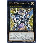遊戯王 No.39 希望皇ビヨンド・ザ・ホープ(ウルトラレア)/MASTER GUIDE4付属カード