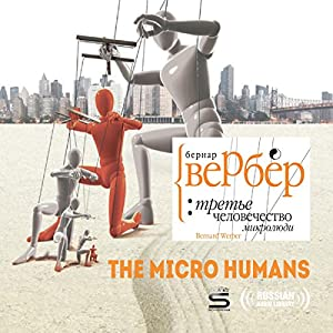 The Micro-humans [Russian Edition] Hörbuch