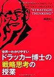 世界一わかりやすいドラッカー博士の戦略思考の授業