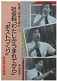 社会科「わたしがうまれてから」「ポストづくり」―有田和正の授業 (写真で授業を読む)