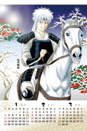 コミックカレンダー2009 銀魂