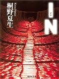 IN (集英社文庫) [文庫] / 桐野 夏生 (著); 集英社 (刊)