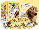 犬服手作り教室DVD