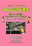 はんだ付け講座 鉛フリーコネクタ・ケーブル特別編 [DVD]