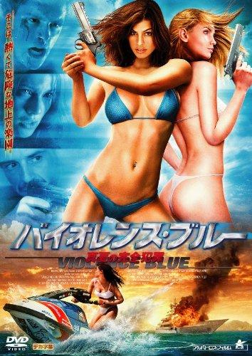バイオレンス・ブルー 真夏の完全犯罪 [DVD]