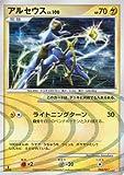 ポケモンカードゲーム[シングルカード] アルセウスLv.100 Pt  003/017