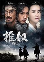 チュノ~推奴~ DVD-BOXⅠ[DVD]