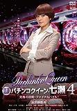 銀玉遊戯 パチンコクイーン・七瀬4 究極の攻略・ファイナルバトル! [DVD]