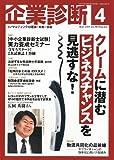 企業診断 2011年 04月号 [雑誌]
