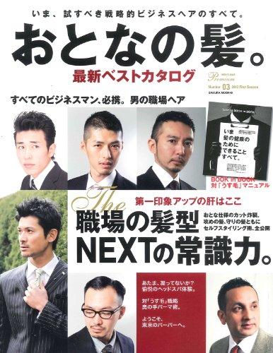 おとなの髪。最新ベストカタログ number 03 職場の髪型ネクストの常識力。ビジネスマン必携!! (SAKURA・MOOK 49 MEN'S HAIR Premium N)