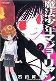 魔法少年マジョーリアン 2 (2) (アクションコミックス)