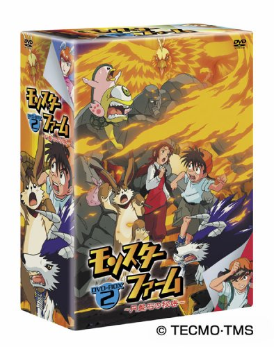 モンスターファーム~円盤石の秘密~DVD-BOX 1