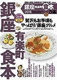 銀座有楽町食本 2015 (ぴあMOOK)